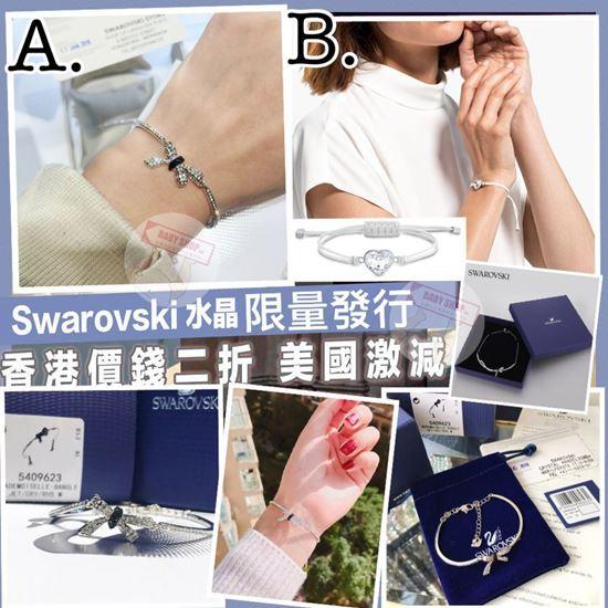 圖片 **貨品已截單**A P4U 7底: Swarovski 水晶手鏈系列