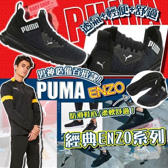 圖片 Puma ENZO 男裝波鞋 (黑色)