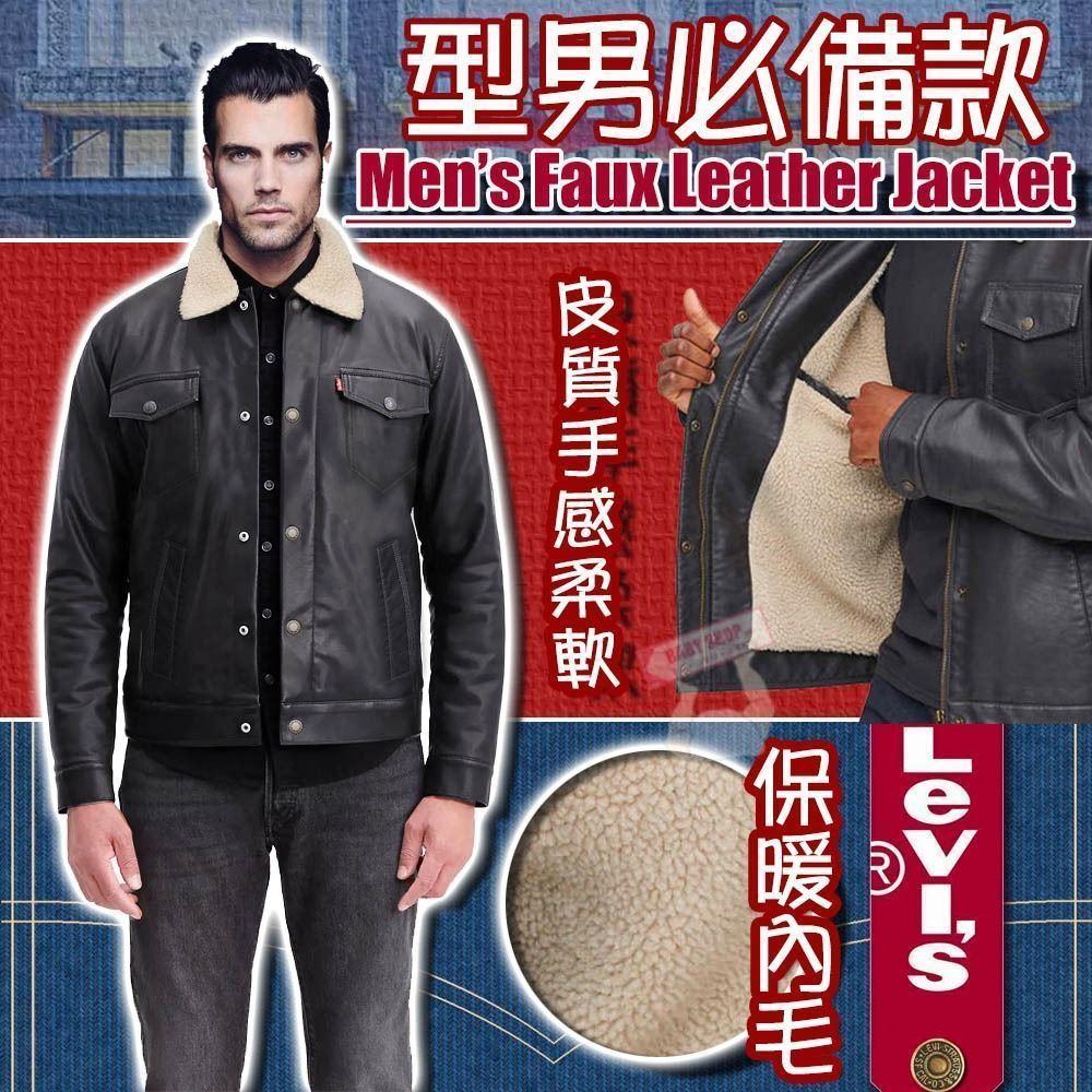圖片 Levis 男裝內毛仿皮外套