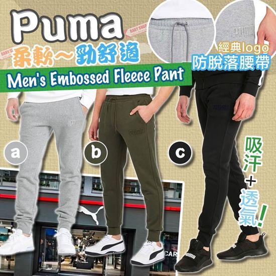 圖片 Puma Embossed 男裝運動長褲 C.黑色 M