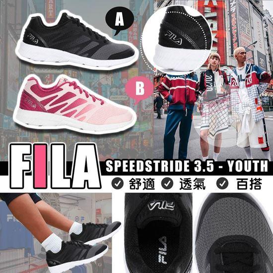 圖片 **貨品已截單**A P4U 8底: Fila SPEEDSTRIDE 3.5 中童運動跑鞋