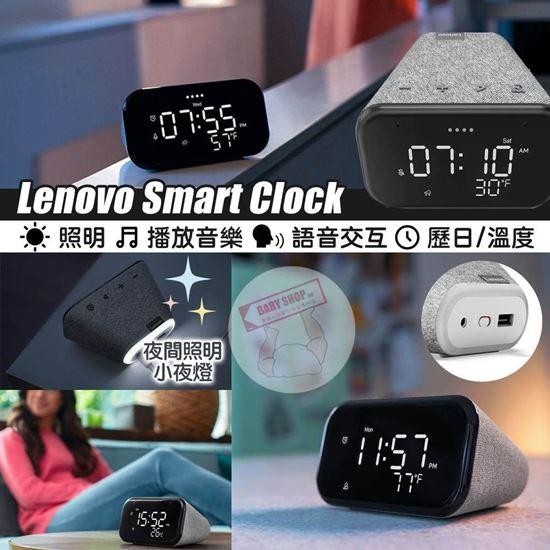 圖片 **貨品已截單**A P4U 8底: Lenovo 智能鬧鐘