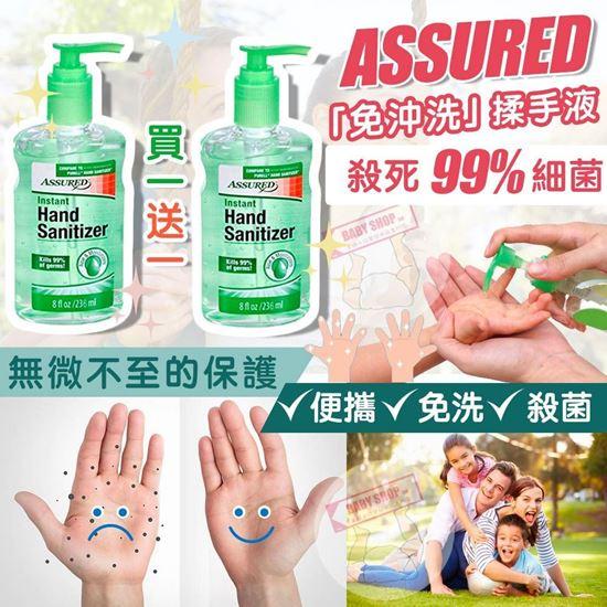 圖片 **貨品已截單**A P4U 8底: Assured 免沖洗手液 (買一送一)