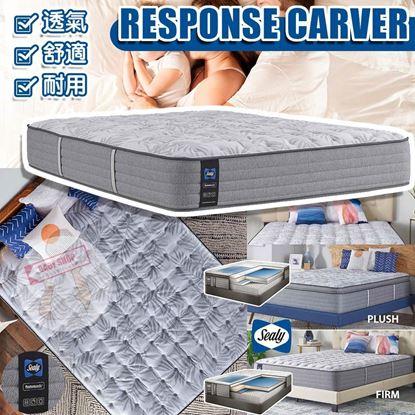圖片 A P4U 8底: Sealy Response Carver 床褥 (按金)