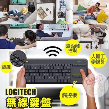圖片 A P4U 8底: Logitech K400 Plus 無線鍵盤2合1