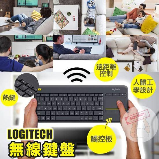 圖片 **貨品已截單**A P4U 8底: Logitech K400 Plus 無線鍵盤2合1