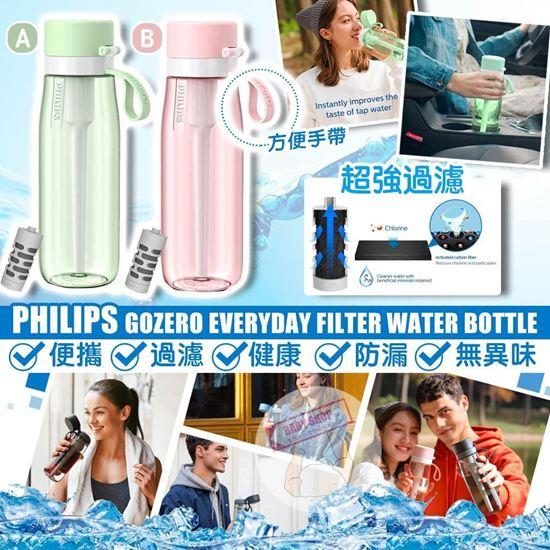 圖片 **貨品已截單**A P4U 8底: Philips GoZero 濾水壺 22oz
