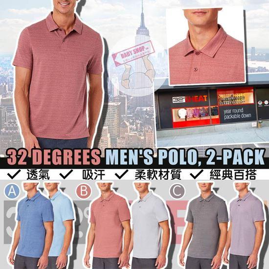 圖片 *貨品已截單* A P4U 8底: 32 Degrees 男裝有領Polo上衣(一套兩件)