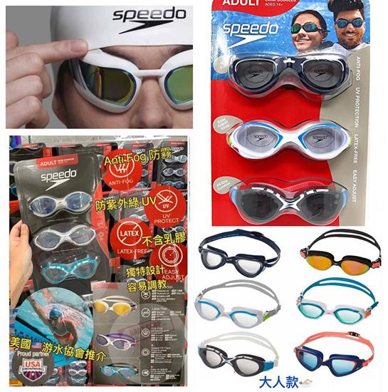 圖片 Speedo Adults 大人版防霧泳鏡 (3個裝混色)