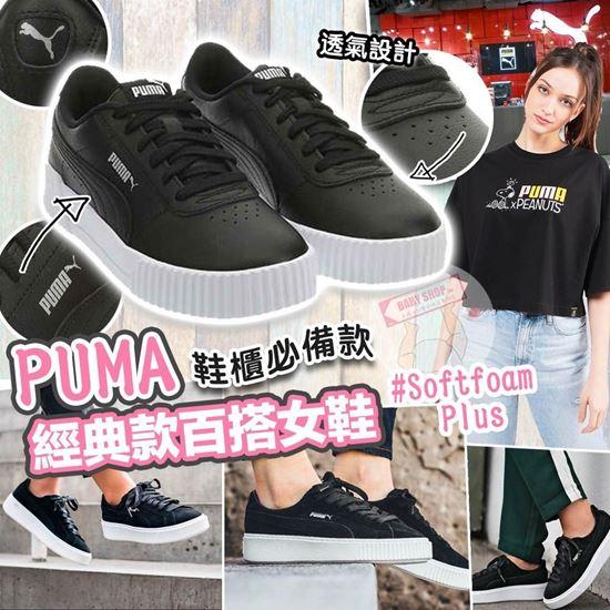 圖片 **貨品已截單**A P4U 8底: Puma 女裝厚底全黑休閒鞋