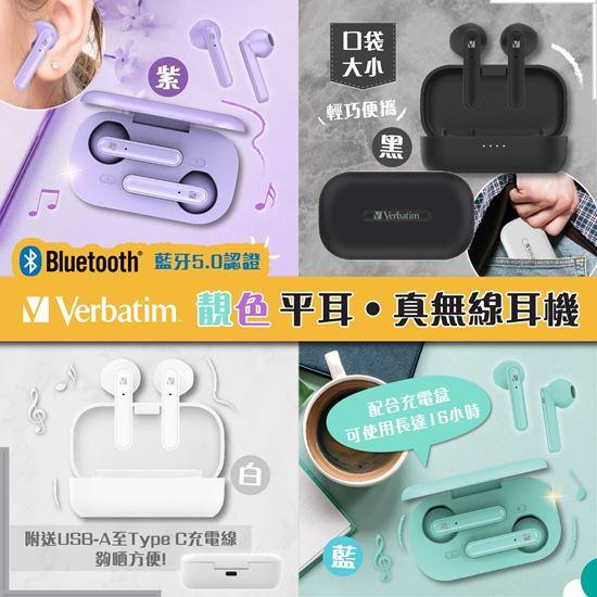 圖片 **貨品已截單**A P4U 7底: Verbatim 真無線藍牙耳機連充電盒