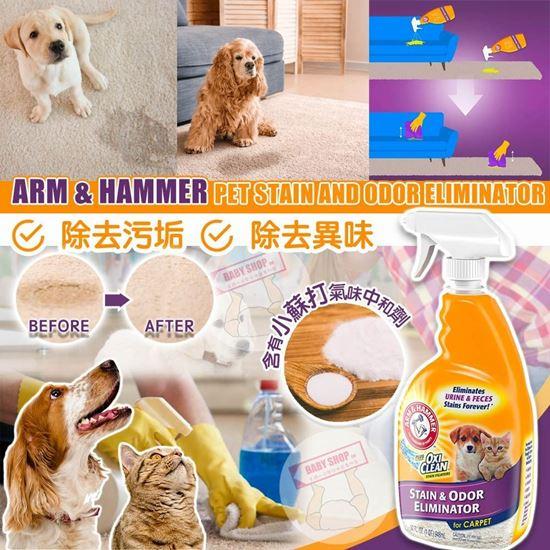 圖片 **貨品已截單**A P4U 8底: Arm & Hammer 寵物小蘇打去污噴霧 32oz