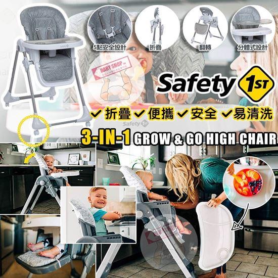 圖片 *貨品已截單* A P4U 8底: Safety 1st 3合1 多功能高腳餐椅