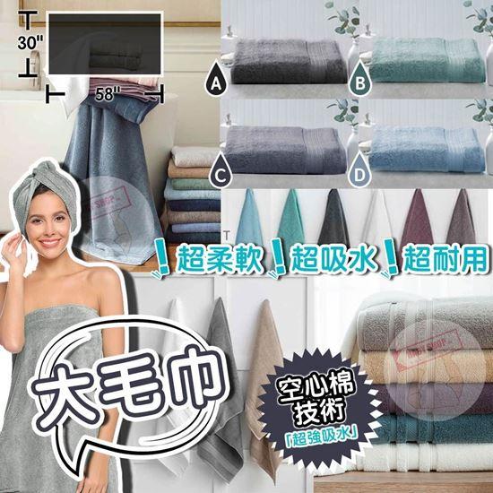 圖片 **貨品已截單**A P4U 8底: Charisma 100% 濕棉大毛巾