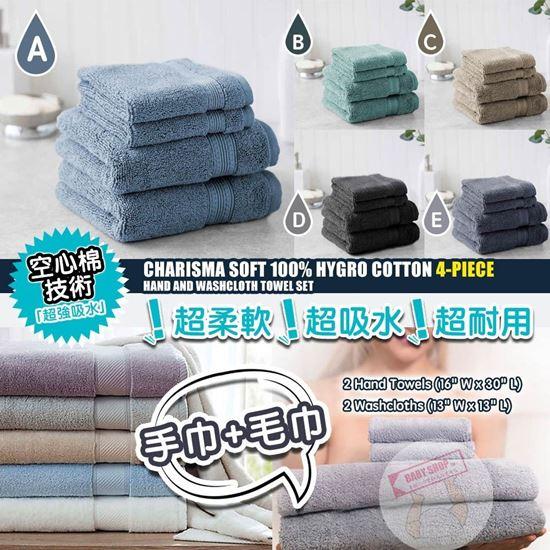 圖片 **貨品已截單**A P4U 8底: Charisma  100% Hygrocotton 毛巾四件套