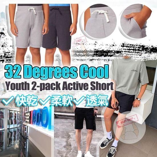 圖片 *貨品已截單* A P4U 9中: 32 Cool 中童2條裝短褲