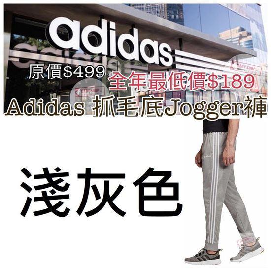 圖片 Adidas Jogger 中童抓毛底長褲 (淺灰色) XL(18/20)