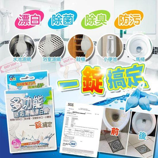 圖片 **貨品已截單**A P4U 7底: 金德恩20顆台灣廚廁馬桶水管清潔漂白錠 (5盒裝)