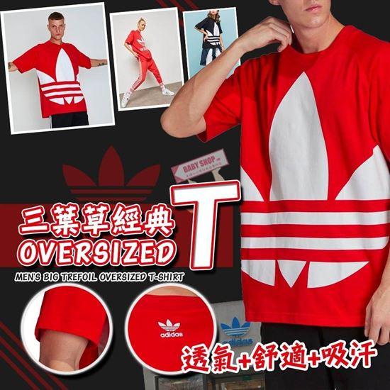 圖片 Adidas Originals 超大上衣 (紅色)