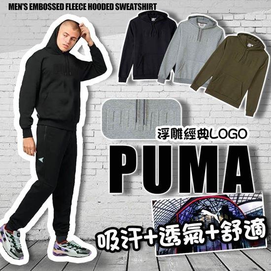 圖片 Puma Embossed 男裝衛衣