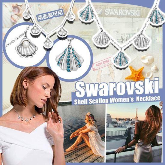 圖片 *貨品已截單* A P4U 8中:  Swarovski 貝殼珍珠頸鏈