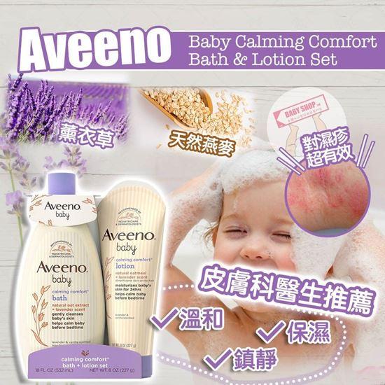 圖片 **貨品已截單**A P4U 9中: Aveeno 燕麥沐浴露潤膚乳套裝