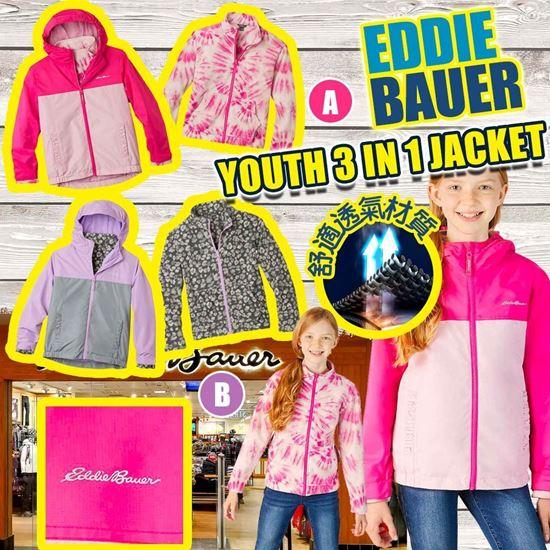 圖片 **貨品已截單**A P4U 9中: Eddie Bauer 中童囡囡雙面外套