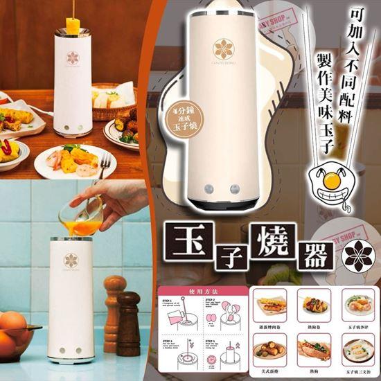 圖片 **貨品已截單**A P4U 9中: Genzo Mono 玉子燒器