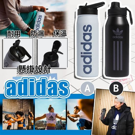 圖片 **貨品已截單**A P4U 9中: Adidas 不鏽鋼運動水杯