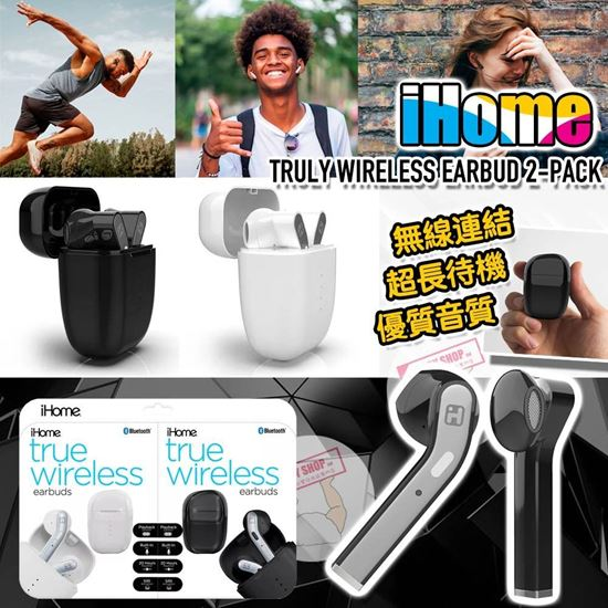 圖片 **貨品已截單**A P4U 9中: iHome 2盒裝真無線藍芽耳機