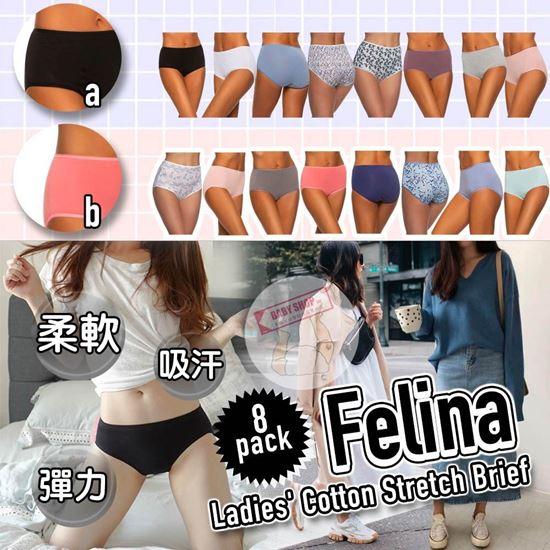 圖片 **貨品已截單**A P4U 9中: Felina 8條裝女裝內褲