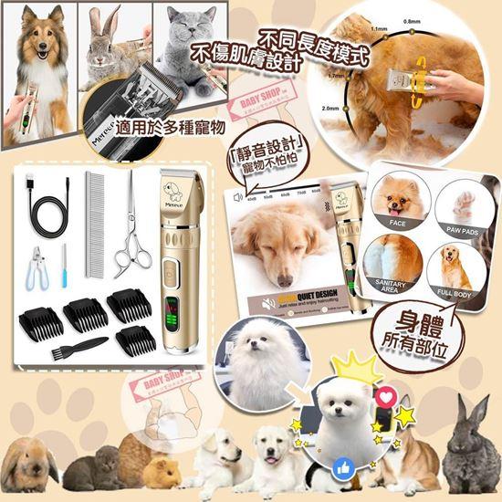 圖片 **貨品已截單**A P4U 9底: Merece 寵物電動修剪套裝