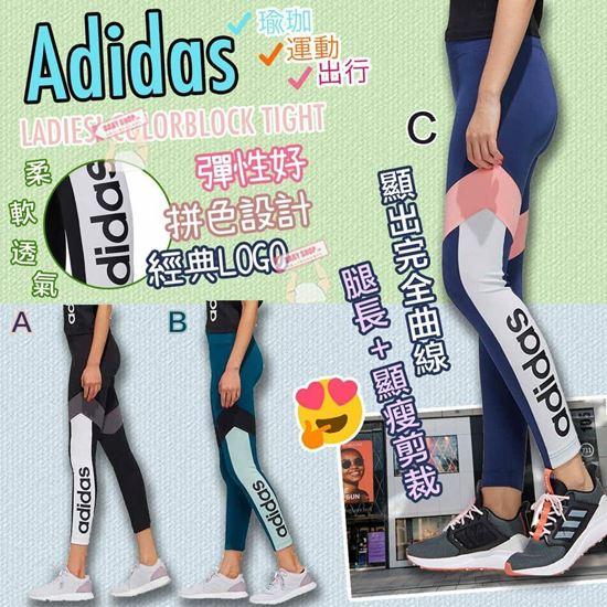 圖片 Adidas 8分拼色運動瑜伽褲