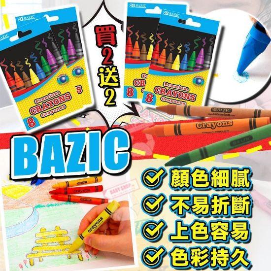 圖片 Bazic 8色蠟筆 (買二送二)
