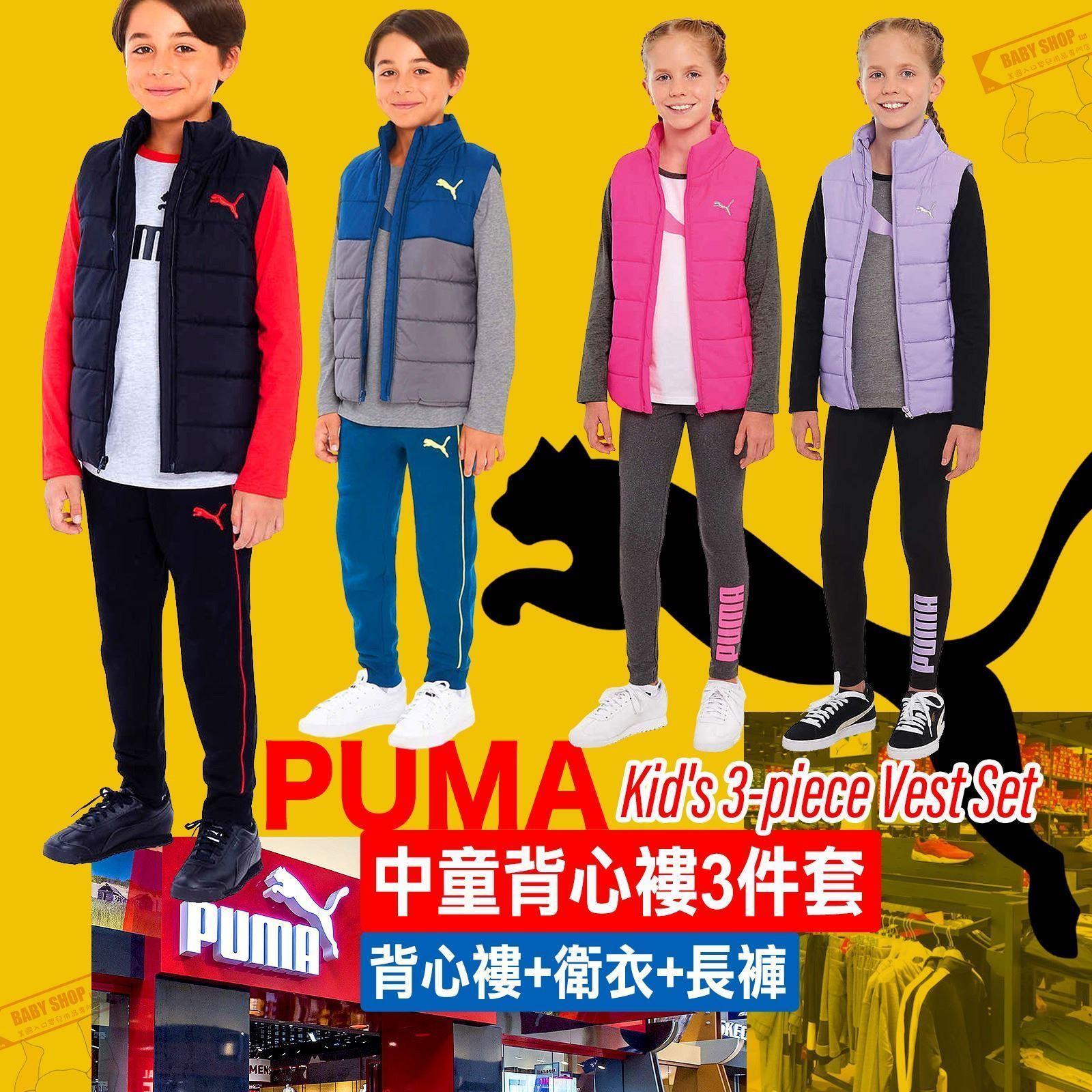 圖片 Puma 中童背心風褸三件套