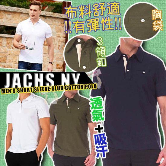 圖片 Jachs NY 男裝有領短袖上衣
