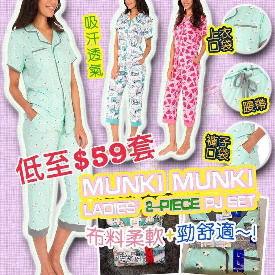 圖片 Munki Munki 2件套女裝睡衣 (顏色隨機)