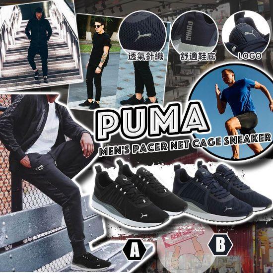 圖片 *貨品已截單* A P4U 10中: Puma 男裝運動波鞋