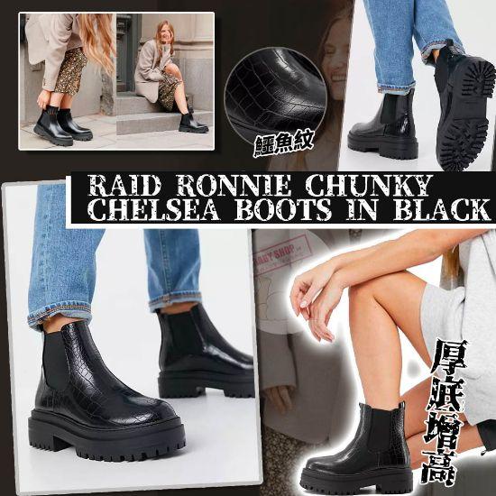 圖片 **貨品已截單**A P4U 9底: RAID Ronnie 女裝厚底馬丁靴
