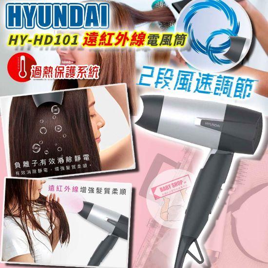 圖片 *貨品已截單*A P4U 8底: Hyundai HY-HD101 遠紅外線風筒
