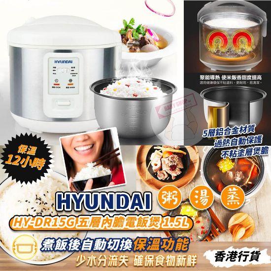 圖片 **貨品已截單**A P4U 8頭: Hyundai 1.5/1.8L 5層內膽西施煲