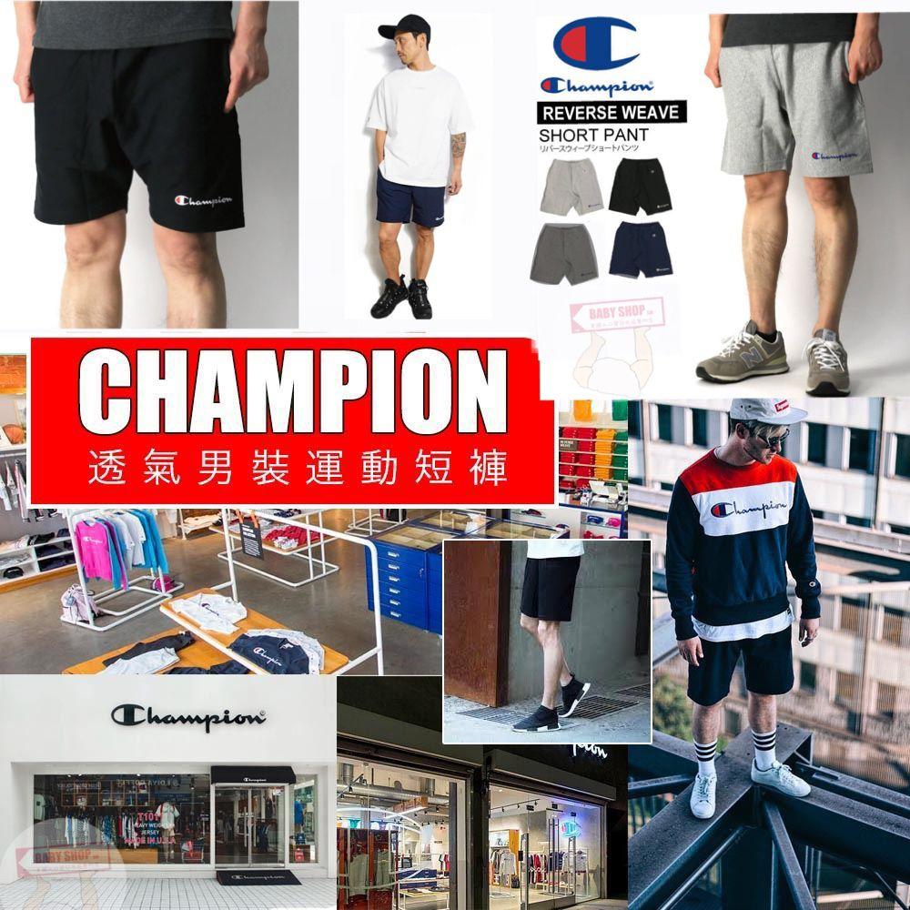 圖片 *貨品已截單*  A P4U 10中: Champion 2條透氣男裝棉料短褲