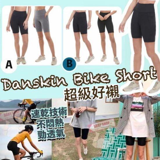 圖片 **貨品已截單**A P4U 10中: Danskin 2條裝騎行褲