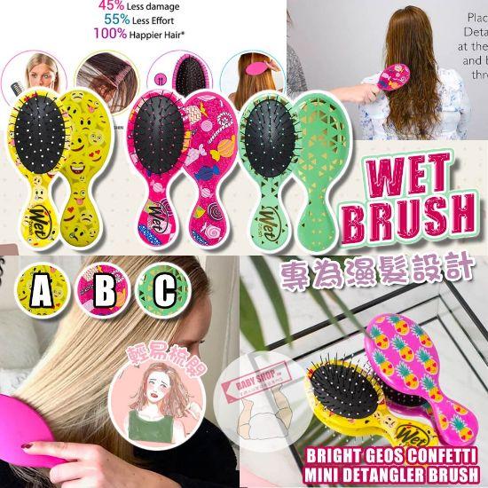圖片 **貨品已截單**A P4U 10中: Wet Brush 迷你版美髮梳