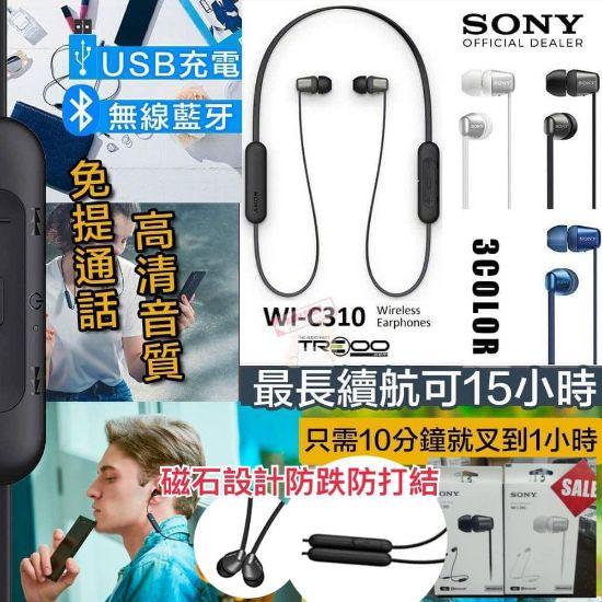 圖片 **貨品已截單**A P4U 10中: Sony 掛頸耳機
