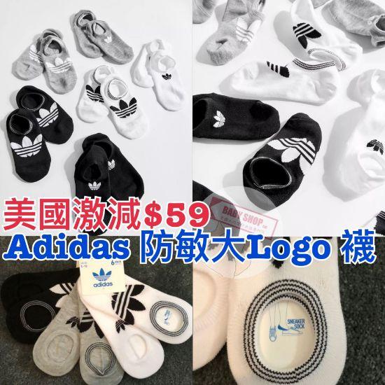 圖片 **貨品已截單**A P4U 10中: Adidas 運動襪 (1套6對)