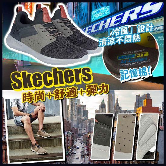 圖片 **貨品已截單**A P4U 10中: Skechers Delson 3.0 男裝休閒鞋