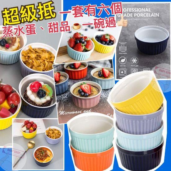 圖片 Hasense 彩色陶瓷烘焙小碗 7oz (一套6個)