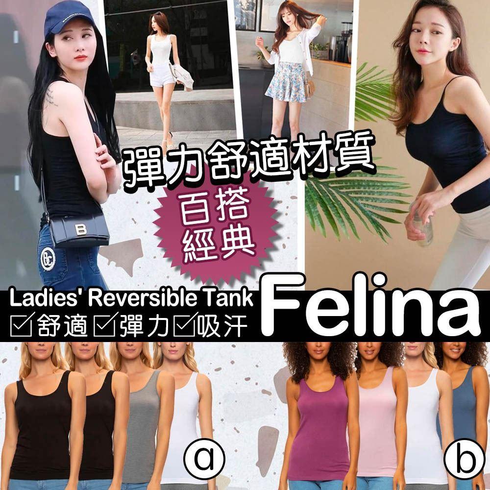 圖片 Felina 女裝夏日背心底衫 (一套4件) B款 - 混色 S