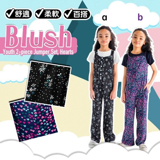 圖片 Blush 女童一套兩件連身衣 B款 S(7/8)